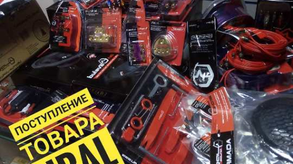 Поступление товаров бренда Ural