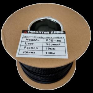 Защитная кабельная оплётка, Змея PCB-10B