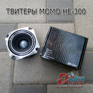 ТВИТЕРЫ MOMO HE-300
