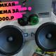 ГРОМКАЯ АУДИОСИСТЕМА В МАШИНУ ЗА 14000 руб! / Аудиосистема ЗА 14000 руб В 2020 ГОДУ!